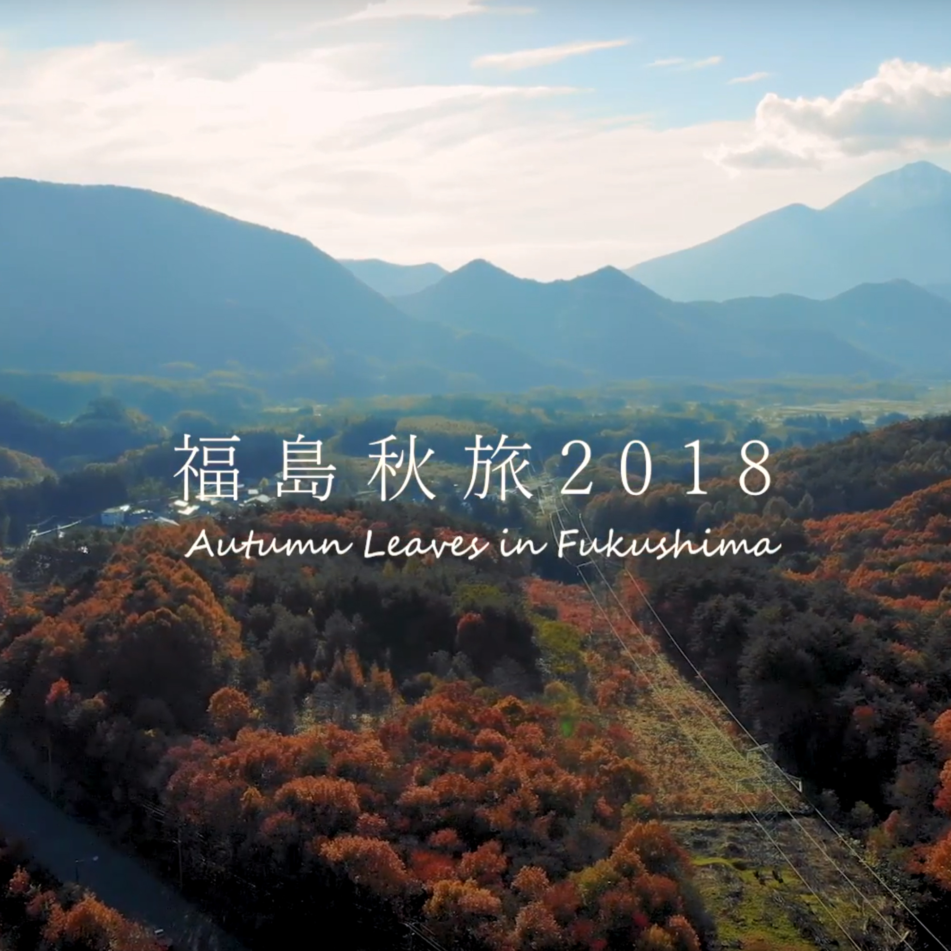 福島秋旅2018 -Autumn Leaves in FUKUSHIMA